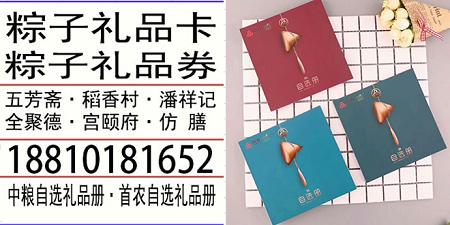 稻香村粽子批发稻香村粽子团购